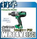 【日立工機】インパクトレンチ 《WR14VE (SC)》 14mm ブラシレスモーター10mコード付き
