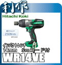 【日立工機】インパクトレンチ 《WR14VE / 9325-0011》 14mm ブラシレスモーター