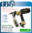 日立工機 高圧ねじ打機 (仕上がり優先モデル) [ WF4H3 ] メタリックゴールド