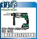 日立工機 18Vコードレスロータリハンマドリル [ DH18DSL(2LYPK) ] 6.0Ah セット品
