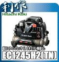 【日立工機】釘打機用高圧エアコンプレッサ《EC1245H2(TN)》セキュリティ機能なし 8L