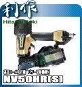 日立工機 高圧ロール釘打機 [ NV50HR(S) ] メタ...