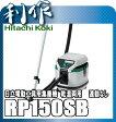 【日立工機】電動工具用集じん機《RP150SB》15L 乾湿両用 連動なし 集塵機