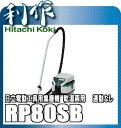 【日立工機】電動工具用集じん機《RP80SB》8L 乾湿両用 連動なし 集塵機