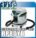 【日立工機】電動工具用集じん機《RP80YB》8L 乾湿両用 連動付 集塵機
