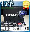 日立工機 コードレスインパクトドライバー6.0Ah18V 限定色 [ WH18DDL2(2LYPK)(SB) ] ソリッドブルー セット品