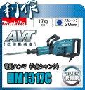 【マキタ】電動ハンマ(六角シャンク) 《HM1317C》 六角軸 100V