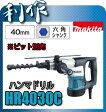 マキタ ハンマドリル ハンマードリル 40mm 100V 《 HR4030C》六角シャンク 送料無料  六角シャンク