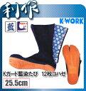 【ケイワーク】下地足袋 藍染たび 12枚コハゼ《 Kガード(25.5cm) 》