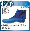 【ケイワーク】下地足袋 農援たび マジックタイプ 先丸《 K-50(23.0cm) 》