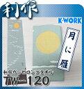 【ケイワーク】 タオル 和風ガーゼロングタオル 《 TW-120(月に雁) 》100×34cm ガーゼパイル織り