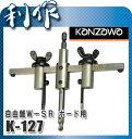 【神沢鉄工・カンザワ】自由錐 W-SR ボード用 《 K-127 》K-127 kanzawa