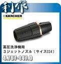 ケルヒャー 3ジェットノズル (ノズルサイズ034) 高圧洗浄機用 4.767-147.0
