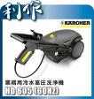 ケルヒャー 業務用 冷水 高圧洗浄機 100V電源 周波数60Hz  HD605 (60Hz)
