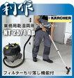 ケルヒャー 業務用 乾湿両用クリーナー 25L(吸水量13L) NT25/1 Ap