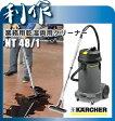 ケルヒャー 業務用 乾湿両用クリーナー 48L(吸水量35L) NT48/1