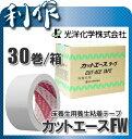 【光洋化学】養生粘着テープ(白)30巻/箱《カットエースFW(白)30巻》幅50mm×長さ25m