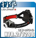 レッドレンザー ヘッドライト [ H7R.2/7298 ] 300ルーメン / LED LENSER Hシリーズ