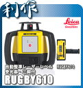 ライカ 自動整準レーザーレベル ラグビー 《RUGBY610+TK-ODC》 受光器・三脚付