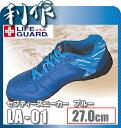 【ライフガード】安全靴 セフティスニーカー《LA-01(ブルー/27.0cm)》