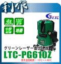 【テクノ販売】グリーンレーザー墨出し器 《 LTC-PG610Z 》
