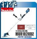 マキタ 充電式草刈機 230mm (Uハンドル) [ MUR182UDZ ] 18V本体のみ / (バッテリ、充電器なし) 刈払機