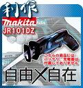 マキタ 充電式レシプロソー [ JR101DZ ] 10.8V本体のみ / (バッテリ、充電器なし)