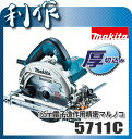 【マキタ】 165mm電子造作用精密マルノコ 《 5711C 》ノコ刃付