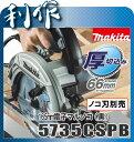 【マキタ】 165mm電子マルノコ 《 5735CSPB(黒) 》ノコ刃なし