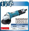 【マキタ】 ディスクグラインダー 100mm 100V 《 9533BL 》 マキタ ディスクグラインダ 9533BL makita