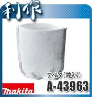 【マキタ】フィルター(1枚)《A-43963》