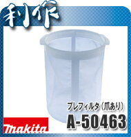 【マキタ】プレフィルター(爪あり)《A-50463》