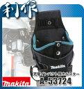 マキタ 充電インパクト用ホルスター A-53724