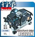 【マキタ】常圧エアコンプレッサー(60Hz用)《AC220N》22気圧・タンク11L
