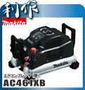 【マキタ】 エアコンプレッサ(黒) 《 AC461XB 》 一般圧/高圧両用 46気圧 8L
