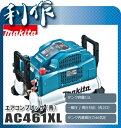 【マキタ】 エアコンプレッサ(青) 《 AC461XL 》 一般圧/高圧両用 46気圧 11L