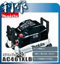 【マキタ】 エアコンプレッサ(黒) 《 AC461XLB 》 一般圧/高圧両用 46気圧 11L
