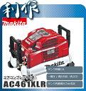 【マキタ】 エアコンプレッサ(赤) 《 AC461XLR 》 一般圧/高圧両用 46気圧 11L