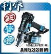 マキタ 50mm高圧エア釘打機 AN533HM 青 ダスター付