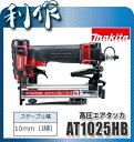 【マキタ】 高圧エアタッカ 《 AT1025HB 》ステープル幅(J線):10mm高圧専用 AT1025HB makita 送料無料