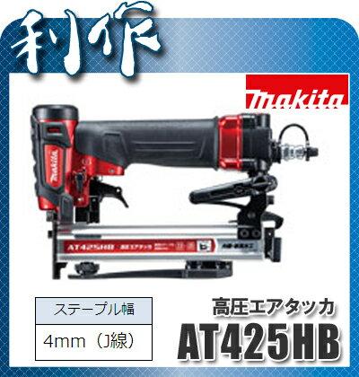 【マキタ】 高圧エアタッカ 《 AT425HB 》ステープル幅(J線):4mm高圧専用 AT425HB makita 送料無料