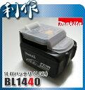 【マキタ No.01】 リチウム 電池 バッテリ 充電式 14.4V 4.0Ah 《 BL1440(4.0Ah) 》 マキタ リチウム 電池 バッテリ BL1440 makita