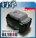 【マキタ No.01】 リチウム 電池 バッテリ 充電式 18V 4.0Ah 《 BL1840(4.0Ah) 》 マキタ リチウム 電池 バッテリ BL1840 makita
