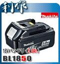 【マキタ No.01】 リチウム 電池 バッテリ 充電式 18V 5.0Ah 《 BL1850(5.0Ah) 》 マキタ リチウム 電池 バッテリ BL1850 makita