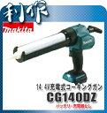マキタ 充電式コーキングガン [ CG140DZ ] 14.4V本体のみ / (バッテリ、充電器なし)