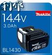 【マキタ No.01】 リチウム 電池 バッテリ 充電式 14.4V 《 BL1430(3.0Ah) / A-42634 》 マキタ リチウム 電池 バッテリ BL1430 makita