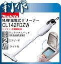 マキタ 充電式クリーナ [ CL142FDZW ] 14.4V本体のみ / (バッテリ、充電器なし) クリーナー 掃除機