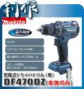 マキタ 充電式ドライバドリル [ DF470DZ ] 14.4V本体のみ(青) / (バッテリ、充電器、ケースなし) ドリルドライバー