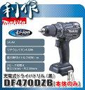 マキタ 充電式ドライバドリル [ DF470DZB ] 14.4V本体のみ(黒) / (バッテリ、充電器、ケースなし) ドリルドライバー