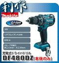 マキタ 充電式 ドライバドリル [ DF480DZ ] 18V本体のみ / (バッテリ、充電器、ケースなし) ドリルドライバー